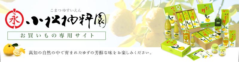 小松柚粋園ショッピングサイト||ゆず|柚子|香りの宝石|高知県安芸市|